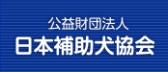 日本補助犬協会