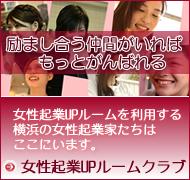 励まし合う仲間がいればもっとがんばれる。女性起業UPルームを利用する横浜の女性起業家たちはここにいます。女性起業UPルームクラブ
